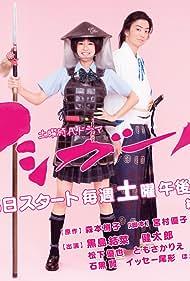 Kentaro and Yuina Kuroshima in Ashi gâru (2017)