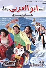 film abou l3arabi