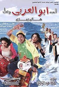 Primary photo for El Sayed Abo El Araby Wasal