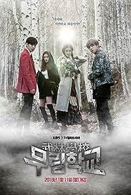 Hyun-Woo Lee, Seo Ye-Ji, Jeong Eu-Gene, and Hong-bin Lee in Moo-lim-hak-kyo (2016)