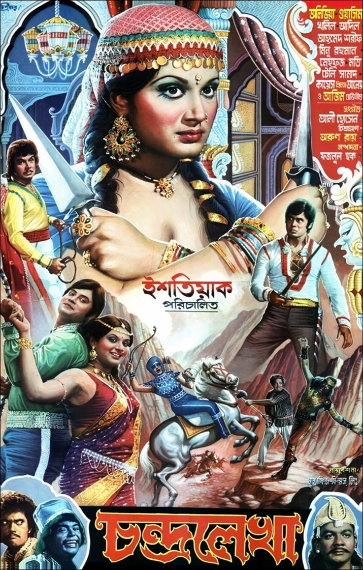 Chandralekha ((1980))