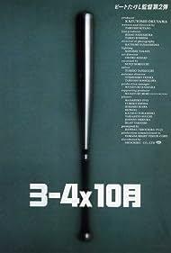 3-4 x jûgatsu (1990)