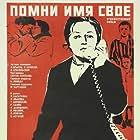 Pomni imya svoye (1974)