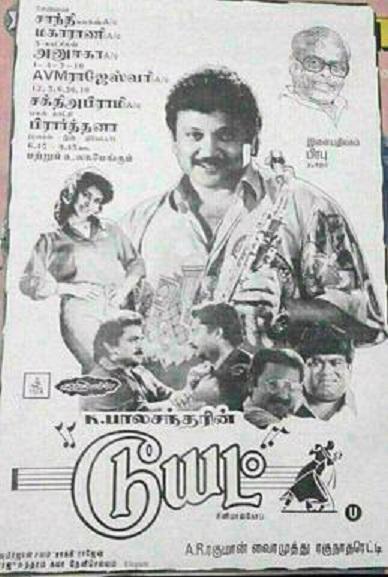 Duet (1994) HD Tamil Full Movie Watch Online Free