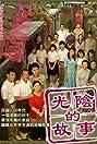 Guang yin de gu shi (2008) Poster