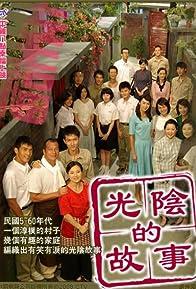 Primary photo for Guang yin de gu shi