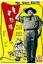 Tong jun jiao lian (1959) Poster