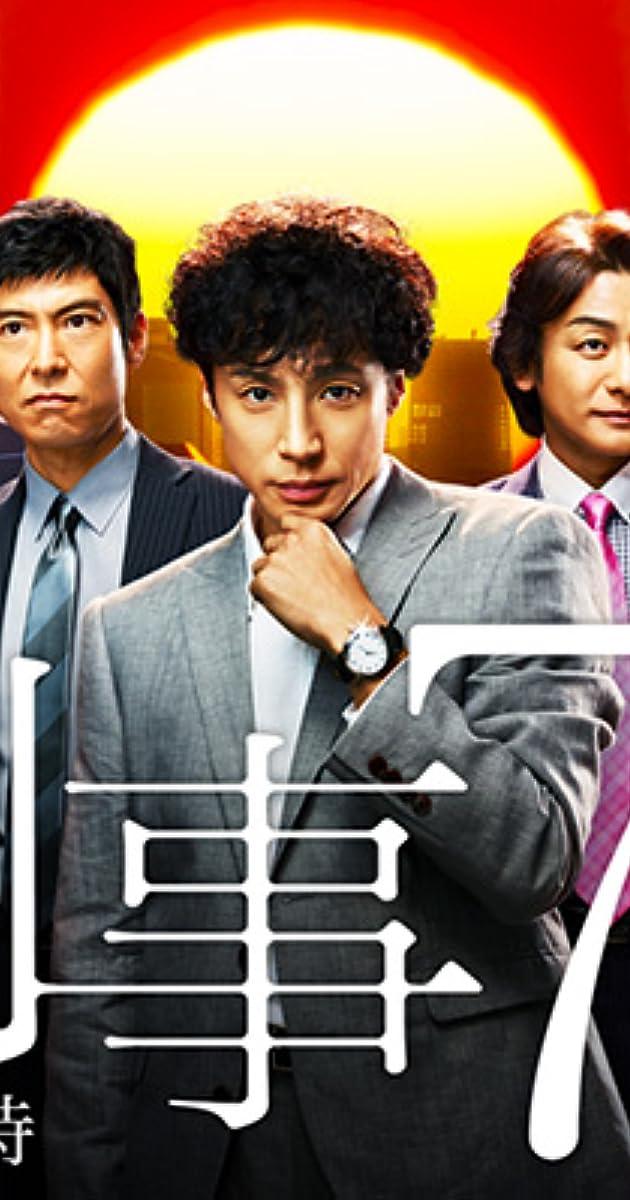 Keiji Shichinin (TV Series 2015– ) - IMDb