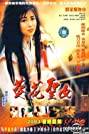 Lady Chrysanthemum Sword (1993) Poster