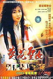 Lady Chrysanthemum Sword Poster