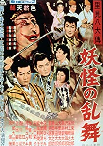 Best site for watching movies Satomi hakken-den: Youkai no ranbu by none [HD]