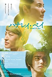Hanalei Bay Poster
