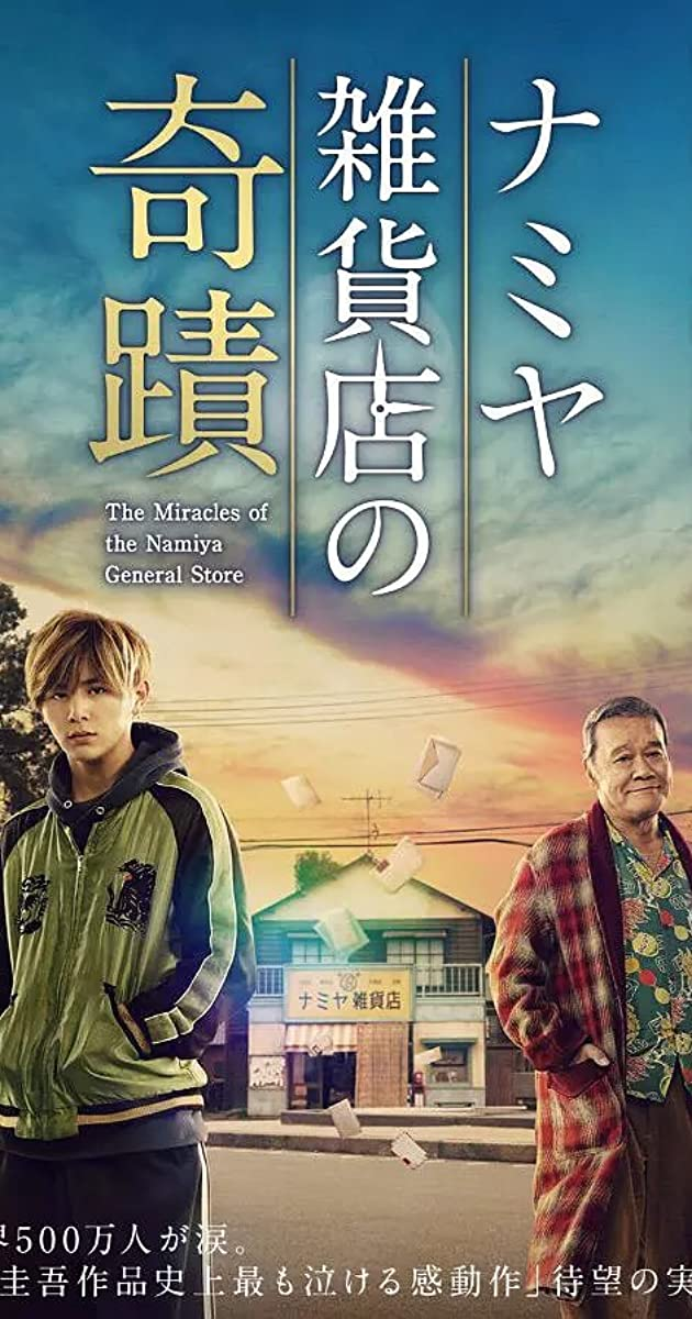 Subtitle of Miracles of the Namiya General Store
