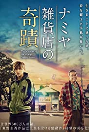 The Miracles of the Namiya General Store (2017) 720p