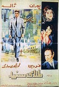 Mohamad Ali Fardin in Talaye sefid (1962)