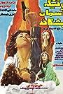 Vaghti ke aseman beshkafad (1976)