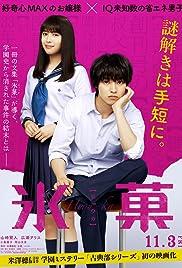 Hyouka: Forbidden Secrets Poster