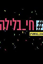 Hai Ba'Layla Poster