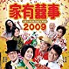 Louis Koo, Sandra Kwan Yue Ng, and Raymond Bak-Ming Wong in All's Well, etc.
