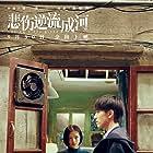 Bei shang ni liu cheng he (2018)