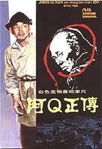 A Q zheng zhuan