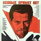 Piotr Garlicki in Osobykh primet net (1979)