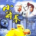 Xiao zui quan (1995)