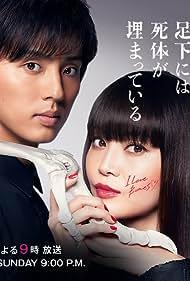 Sakurako-san no ashimoto ni wa shitai ga umatteiru (2017)