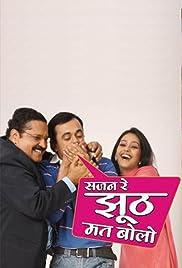 Sajan Re Jhoot Mat Bolo (TV Series 2009–2012) - IMDb
