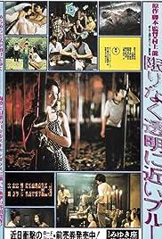 Kagirinaku toumei ni chikai blue (1979) with English Subtitles on DVD on DVD