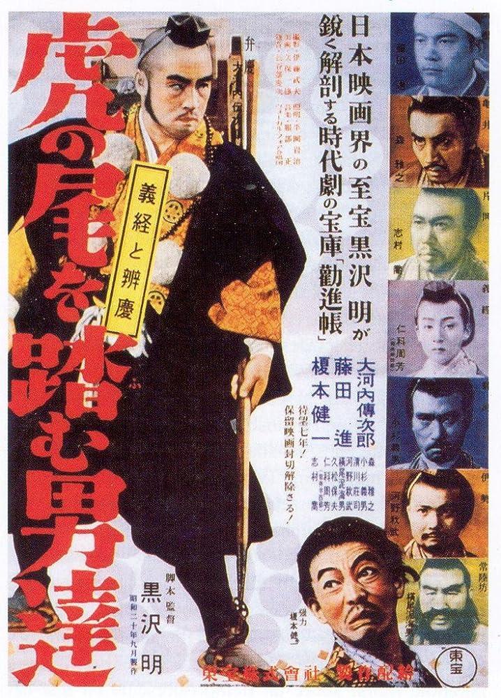 Tora no o wo fumu otokotachi (1945)