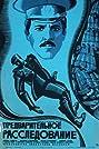 Predvaritelnoe rassledovanie (1978) Poster