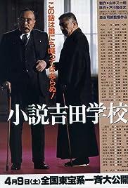 Shôsetsu Yoshida gakko Poster