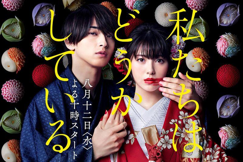 دانلود زیرنویس فارسی سریال Watashi-tachi wa Doka Shiteiru