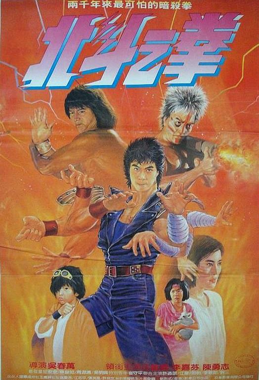 Bei dou zhi quan ((1986))