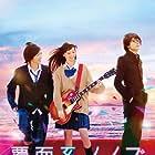 Jun Shison, Ayami Nakajô, and Yûta Koseki in Fukumen-kei Noise (2017)