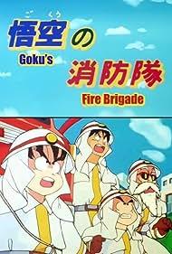 Doragon bôru: Gokû no shôbô-tai (1988)
