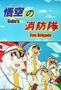 Doragon bôru: Gokû no shôbô-tai (1988) Poster
