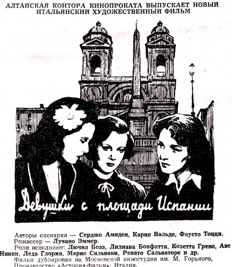 Liliana Bonfatti, Lucia Bosè, and Cosetta Greco in Le ragazze di Piazza di Spagna (1952)