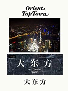 Movie downloads to ipod Orient Top Town China [480x800]