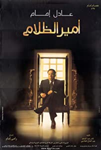 Amir El Zalam full movie with english subtitles online download