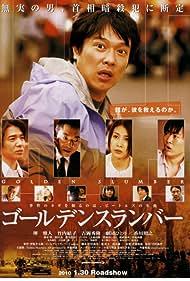Teruyuki Kagawa, Masato Sakai, Yûko Takeuchi, Hidetaka Yoshioka, and Gekidan Hitori in Gôruden suranbâ (2010)