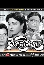 Rajanigandha Poster