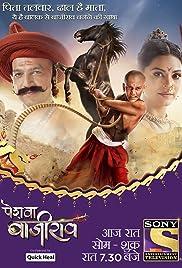 Peshwa Bajirao Poster