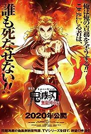 Kimetsu no Yaiba: Mugen Ressha-Hen Poster