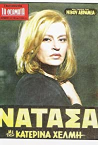 Primary photo for Natasha