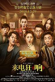 Shoujikuang xiang Poster