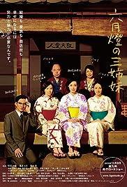Rokugatsudô no sanshimai Poster