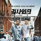 Geom-sa-oe-jeon (2016)