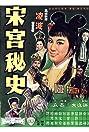 Inside Forbidden City (1965) Poster